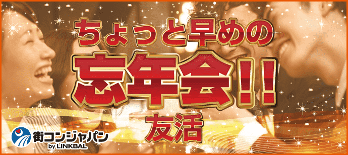【東京都新宿のその他】街コンジャパン主催 2018年11月22日