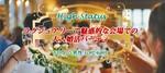 【東京都東京都その他の婚活パーティー・お見合いパーティー】HOME RICH PARTY主催 2018年12月9日