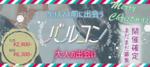 【京都府烏丸の恋活パーティー】AQUWAS主催 2018年12月2日
