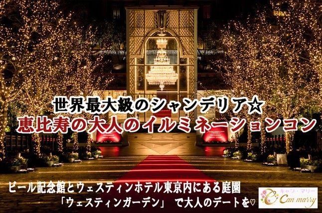 【11/18(日)】30-40代!バカラのシャンデリアと恵比寿ガーデン大人の街コン♪ビール記念館と夜景のガーデンデート【恵比寿】