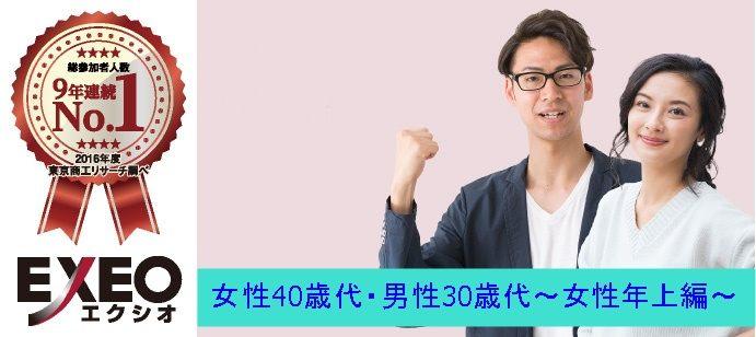 【東京都町田の婚活パーティー・お見合いパーティー】エクシオ主催 2018年11月8日