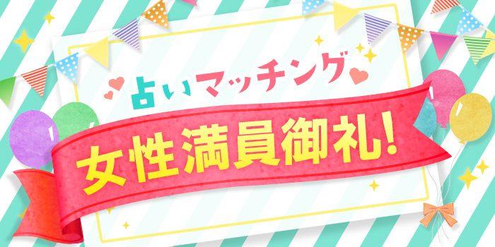 【東京都新宿の婚活パーティー・お見合いパーティー】シャンクレール主催 2018年12月1日