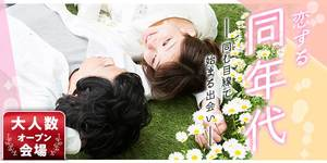 【長崎県長崎の婚活パーティー・お見合いパーティー】シャンクレール主催 2018年12月23日