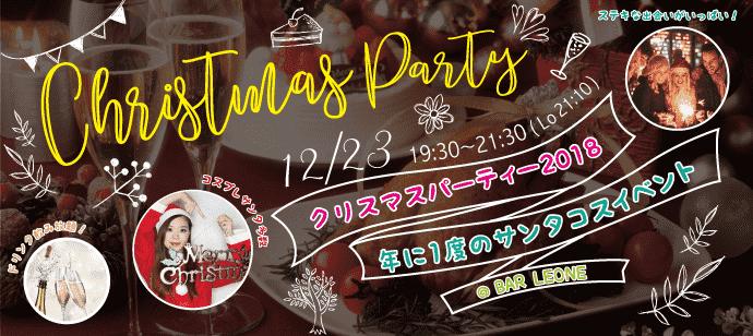 クリスマスパーティー名古屋★一緒にクリスマスコスで盛り上がろう★20歳以上★1名参加・初参加大歓迎★クロークあり★プレイワークス主催★12/23(日)