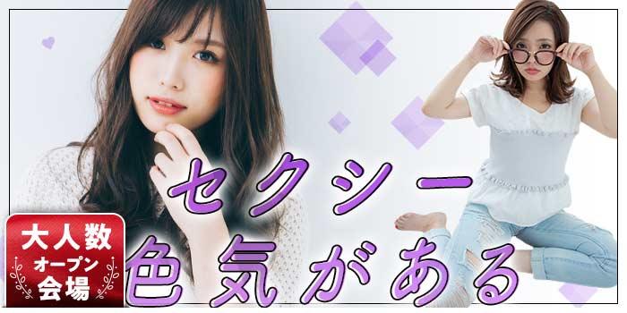 社会人New恋愛★…『セクシー&色気がある』女性編♪