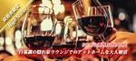 【東京都六本木の婚活パーティー・お見合いパーティー】HOME RICH PARTY主催 2018年12月15日
