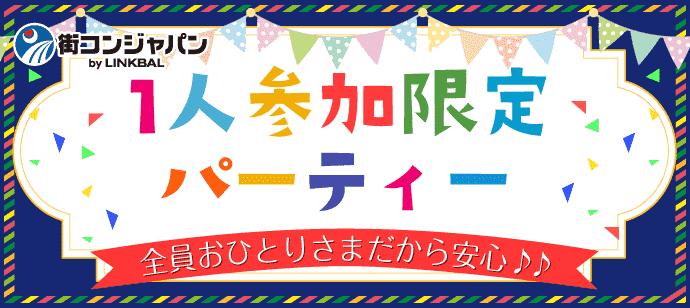 1名参加限定♪おひとり様パーティー!!in天神