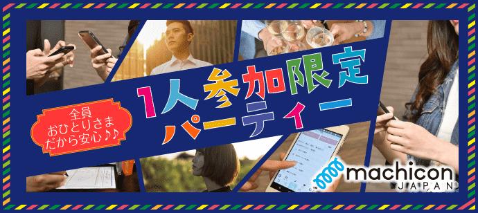 1名参加限定☆おひとり様パーティー!!in天神