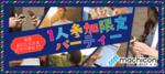 【福岡県天神の恋活パーティー】街コンジャパン主催 2018年12月22日