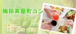 【大阪府梅田の婚活パーティー・お見合いパーティー】大阪街コン企画主催 2018年11月17日
