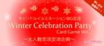 【京都府河原町の体験コン・アクティビティー】スマートパーティー主催 2018年12月1日