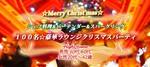 【東京都新宿の婚活パーティー・お見合いパーティー】HOME RICH PARTY主催 2018年12月22日