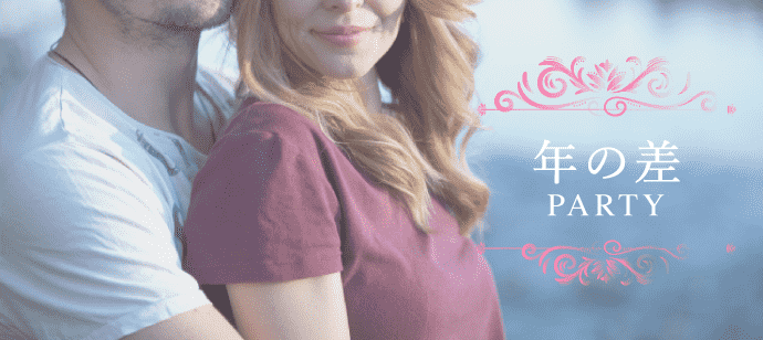 11月24日(土)アラフォー中心!同世代で婚活【男性36~49歳・女性32~45歳】駅近♪ぎゅゅゅゅっと婚活パーティー