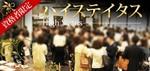 【大阪府堂島の恋活パーティー】株式会社フュージョンアンドリレーションズ主催 2018年11月22日