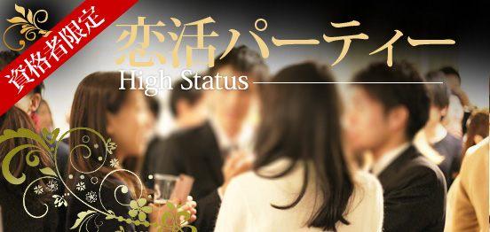 【大阪府本町の恋活パーティー】株式会社フュージョンアンドリレーションズ主催 2018年11月30日