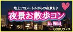 【大阪府梅田の体験コン・アクティビティー】GOKUフェス主催 2018年11月18日