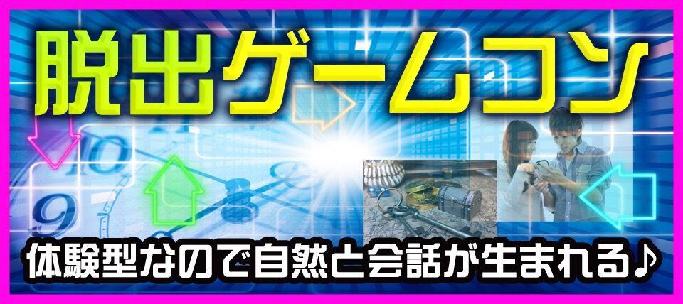 【愛知県栄の体験コン・アクティビティー】GOKUフェス主催 2018年11月11日