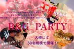 【東京都品川の婚活パーティー・お見合いパーティー】B&Gパーティ主催 2018年12月16日