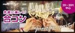【兵庫県姫路の婚活パーティー・お見合いパーティー】フィオーレパーティー主催 2018年12月9日