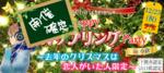 【福岡県北九州の恋活パーティー】株式会社ネクストステージ主催 2018年12月23日