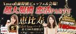 【東京都恵比寿の恋活パーティー】まちぱ.com主催 2018年12月15日