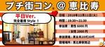 【東京都恵比寿の恋活パーティー】街コン大阪実行委員会主催 2018年12月11日