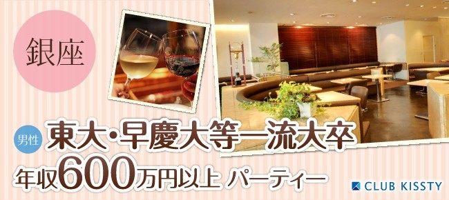 12/15(土)銀座 男性東大・早慶大等一流大卒・年収600万円以上婚活パーティー