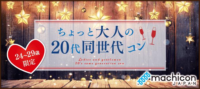 【東京都銀座の恋活パーティー】街コンジャパン主催 2018年12月23日