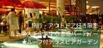 【東京都東京都その他の恋活パーティー】クラブキスティ―主催 2018年12月23日