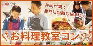 【東京都新宿の体験コン・アクティビティー】株式会社Rooters主催 2018年11月8日