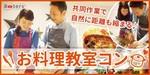 【東京都新宿の体験コン・アクティビティー】株式会社Rooters主催 2018年11月20日