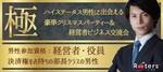 【愛知県栄の恋活パーティー】株式会社Rooters主催 2018年12月11日