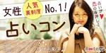 【東京都新宿の体験コン・アクティビティー】株式会社Rooters主催 2018年11月21日