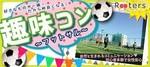 【東京都吉祥寺の体験コン・アクティビティー】株式会社Rooters主催 2018年11月17日