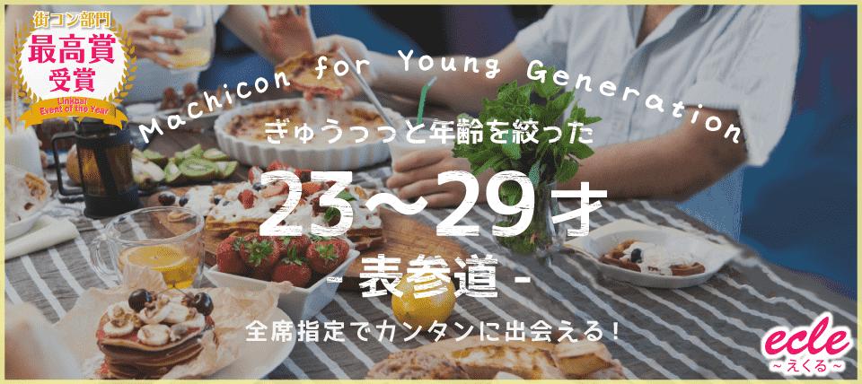 【東京都表参道の恋活パーティー】えくる主催 2018年12月8日