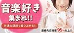 【東京都渋谷の婚活パーティー・お見合いパーティー】 株式会社Risem主催 2018年11月19日