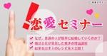 【愛知県名駅の自分磨き・セミナー】未来デザイン主催 2018年11月23日
