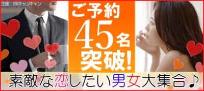 【京都府烏丸の恋活パーティー】キャンキャン主催 2018年12月15日