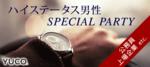 【東京都渋谷の婚活パーティー・お見合いパーティー】Diverse(ユーコ)主催 2018年11月23日