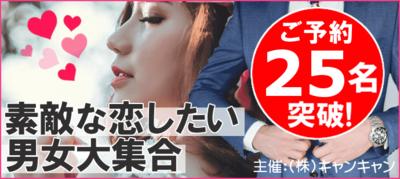 【宮城県仙台の恋活パーティー】キャンキャン主催 2018年12月15日