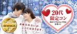 【石川県金沢の恋活パーティー】アニスタエンターテインメント主催 2018年12月15日