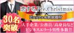 【神奈川県横浜駅周辺の恋活パーティー】キャンキャン主催 2018年12月15日