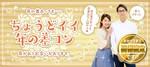 【石川県金沢の恋活パーティー】アニスタエンターテインメント主催 2018年12月23日