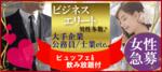 【東京都新宿の恋活パーティー】キャンキャン主催 2018年12月15日