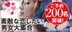 【東京都銀座の恋活パーティー】キャンキャン主催 2018年12月15日