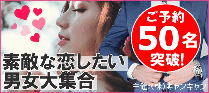 【岡山県岡山駅周辺の恋活パーティー】キャンキャン主催 2018年12月15日