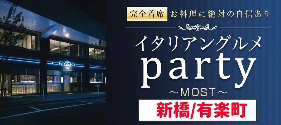 【東京都有楽町の恋活パーティー】MORE街コン実行委員会主催 2018年12月1日
