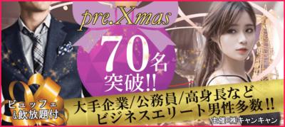 【愛知県名駅の恋活パーティー】キャンキャン主催 2018年12月15日