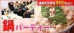 【東京都渋谷の婚活パーティー・お見合いパーティー】 株式会社Risem主催 2018年11月22日