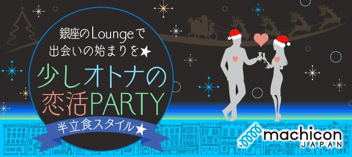 【男性1000円オフのタイムセール中!】少しオトナの恋活パーティー♪立食ver.
